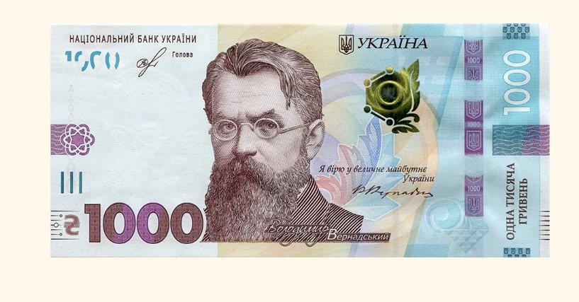 Чи справді потрібна Україні банкнота номіналом у 1000 грн