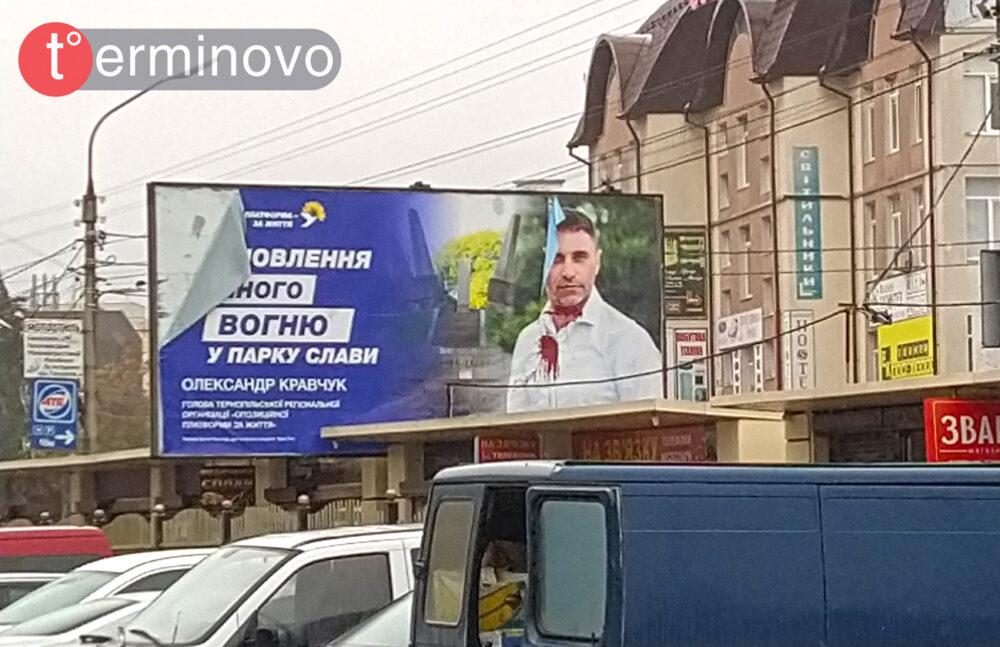 Пошкоджений червоною фарбою білборд кандитита на міського голову Олександра Кравчука
