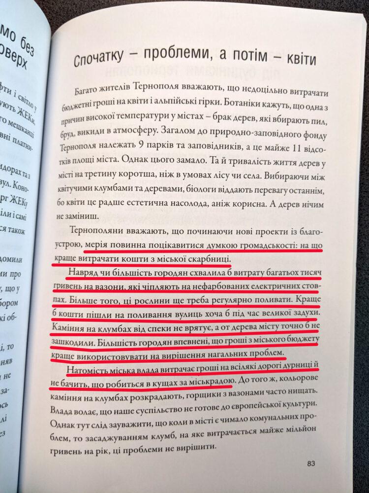 Фрагмент книги Сергія Надала «Справедливість. Відповідальність. Порядок»