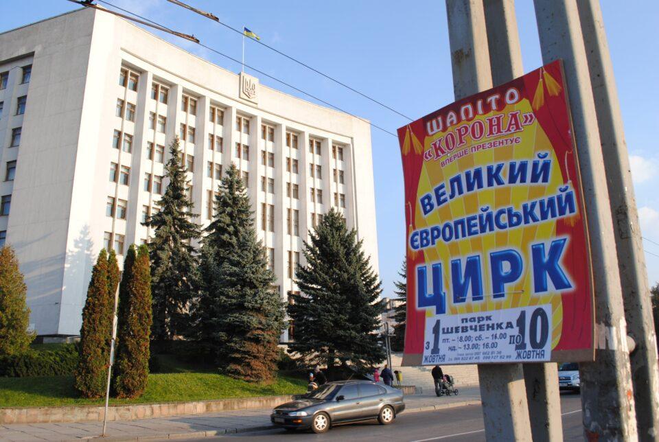 результати виборів у Тернопільську облраду