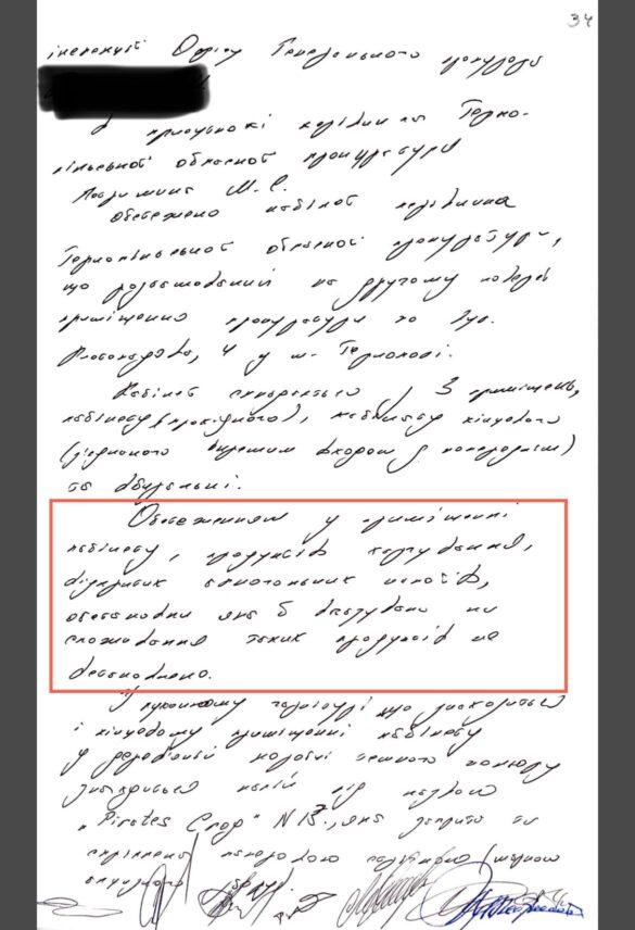 До свого посту Микола Петришин прикріпив копії акту обстеження його кабінету після резонасної події, фото з робочого приміщення та рахунок за фуршет.